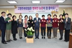 농협광주본부, 고향주부모임 광주시지회와  정기이사회 개최