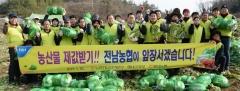 전남농협, 농축산물 판매확대 사업추진 결의 발대식