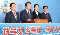 안민석, '체육계 성폭행 OUT' 운동선수보호법 발의