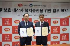 한국법무보호복지공단, ㈜하림과 업무협약 체결