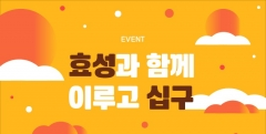 효성, 새해맞이 온라인 이벤트…황금돼지 골드바 경품 제공