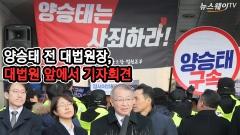 [뉴스웨이TV]양승태 전 대법원장, 대법원 앞 기자회견