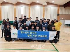 천안시, 청소년이 꿈꾸는 '행복 천안 건강교실' 운영