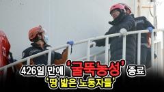 '굴뚝농성' 종료, 426일 만에 땅 밟은 노동자들