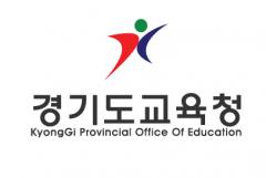 경기도교육청, '2019년 경기교육주민참여협의회 위원' 공개 모집