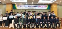 대구대 LINC+사업단, 지역·기업지원사업 성과 공유