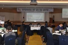 대구한의대, 산학협력 성과 확산 및 공유 위한 심포지엄