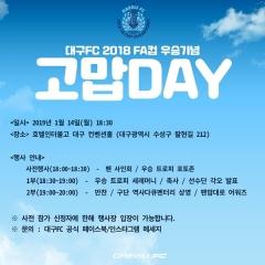 대구FC, FA컵 우승기념 '고맙day' 개최