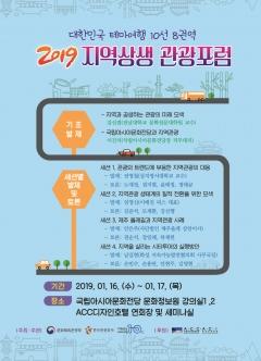 한국관광공사 광주전남지사, '2019 지역상생 관광포럼' 개최