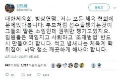"""김미화 """"썩고 냄새나는 체육계 청소 필요…'조재범 법' 만들어야"""""""