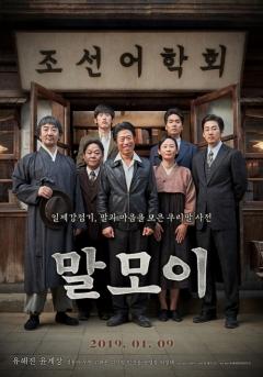 영화 '말모이' 개봉 닷새째 100만명 돌파