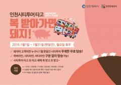 인천시-인천관광공사, 2019년 기해년 황금돼지해 프로모션 진행