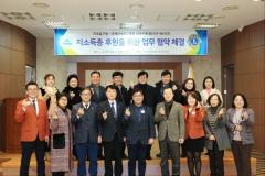 인천 미추홀구, 국제라이온스협회와 저소득층 후원 협약 체결
