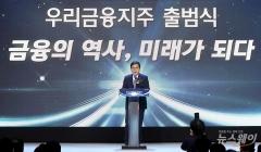 """손태승 우리금융 회장, '혁신기업' 육성 '시동'…""""5년간 33조 지원"""""""