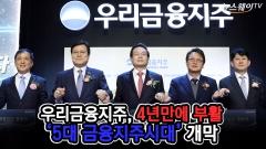 [뉴스웨이TV]우리금융지주, 4년만에 부활···5대 금융지주시대 개막