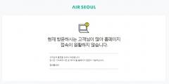 """에어서울 '사이다 특가' 이벤트에 홈페이지 접속 마비···""""동남아 5만원이면 간다"""""""