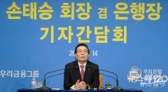 """손태승 우리금융지주 회장 """"자산운용·부동산·저축은행 M&A 먼저 추진"""""""