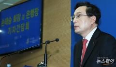 손태승號, '하이자산운용' 인수 도전…M&A 신호탄
