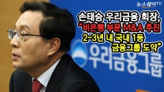 """[뉴스웨이TV]손태승 우리금융 회장, """"M&A 적극 추진···규모 큰곳은 공동투자"""""""