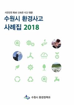 수원시, 전국 최초 `환경사고 사례집` 제작