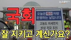 [뉴스웨이TV]국회는 '차량 2부제' 잘 지키고 계시죠?