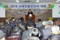 유진섭 정읍시장, 2019년 새해 민생현장 방문·시민과의 대화 나서
