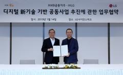 "LG·KB금융 디지털 신기술 사업 MOU…""시작은 블록체인"""