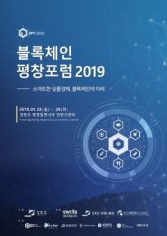 오는 28~29일, '블록체인 평창포럼 2019' 개최