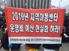 """지역아동센터 """"하루 운영비 450원""""…추경 편성 촉구"""