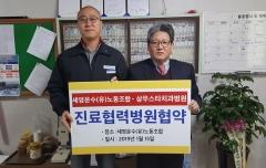 상무스타치과병원, 세영운수(유)노동조합과 진료협약