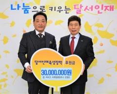 신철승 회장, 달서인재육성장학재단에 장학금 9000만원 후원