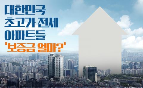대한민국 초고가 전세 아파트들…보증금 얼마길래