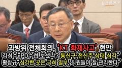 [뉴스웨이TV]국회 과방위, 'KT 화재사고 현안' 황창규 증인출석