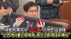 """김성태 의원 """"난연케이블이 불? 원인규명 언제?"""""""
