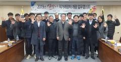 농협광주본부, 설 명절 직거래장터 개장 협의회 개최