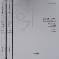 경기문화재단, 100년 전의 경기도 백서 발간