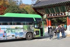 전남 관광지 순환버스 '남도한바퀴' 겨울 테마상품 큰 호응