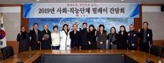 김제시,2019년 사회·직능단체 릴레이 간담회 실시