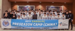 대구FC, 중국 쿤밍으로 2차 동계 전지훈련 출발