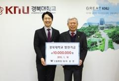 이성만 으뜸병원 원장, 경북대에 발전기금 전달