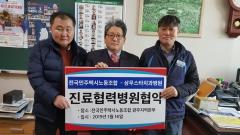 상무스타치과병원, 민주택시노조 광주본부와 진료협약