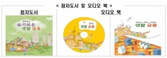 금감원, 시각장애 청소년 위한 생활금융 교과서 발간