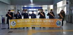 인천 미추홀구, 제물포역사에서 에너지절약 캠페인 전개