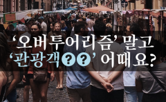 '오버투어리즘' 말고 '관광객 ○○' 어때요?