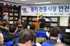 경기도,  '경기 전통시장 안전지킴이 출범식' 개최