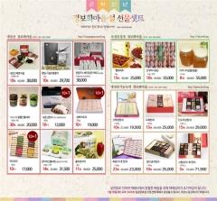정읍시 정보화마을,설맞이 농특산품 특별판매