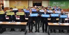 농협광주본부·광주선관위, '조합장 선거 입후보자 설명회' 개최