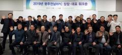 전남농협, 광주전남RPC 장장대표 워크숍 개최