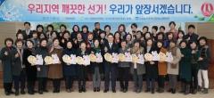 전남농협 고향주부모임·농가주부모임, 깨끗한 선거문화 조성 '다짐'