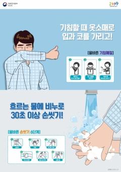 전국에 '홍역' 비상…증상·예방법은?